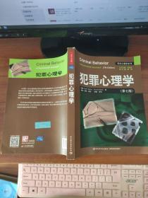 犯罪心理学:万千心理(第七版)[美]巴特尔  著;杨波 中国轻工业出版社