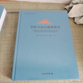 茶胶寺庙山建筑研究
