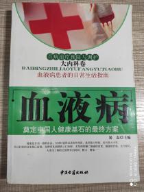 百病治疗预防与调护:大内科卷血液病