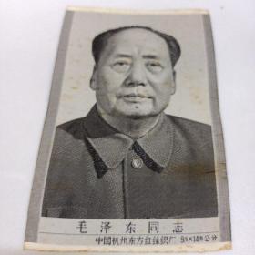 毛泽东同志丝织像
