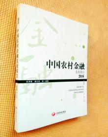 中国农村金融发展报告 2016