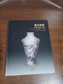 北京盘古2014春季拍卖会 薪火溢彩—大师钧瓷专场