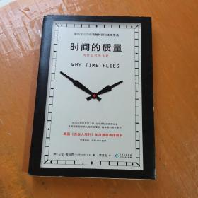 时间的质量