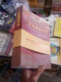 宁夏大学五十年:1958-2008