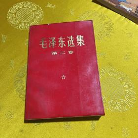 毛泽东选集第二卷