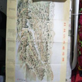 桂林山水游览图 (1960年)