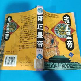 雍正皇帝(中)(馆藏)