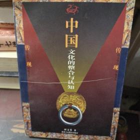 中国文化的整合与认知