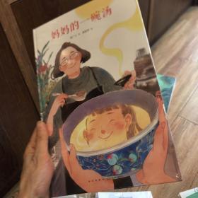 妈妈的一碗汤(全新未拆)