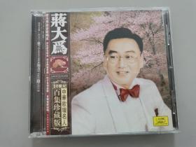 CD:中华名人名歌经典珍藏版~蒋大为