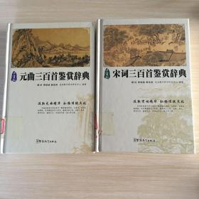 元曲三百首鉴赏辞典(学生版)+宋词三百首鉴赏辞典 (二本合售)