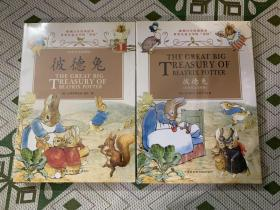 彼德兔 彩色中文珍藏版  彩色英文珍藏版 2本合售  【含光盘一张】