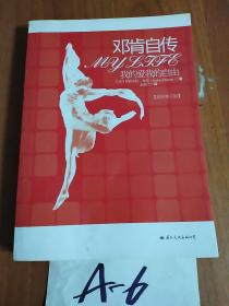 """我的爱我的自由:""""现代舞之母""""所写的女性心灵自由必读书"""