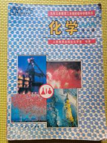 九年级义务教育三年制初级中学教科书化学(全一册)