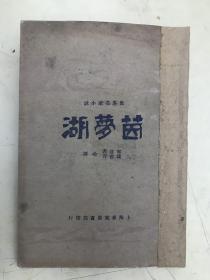 茵梦湖 【民国10年版】