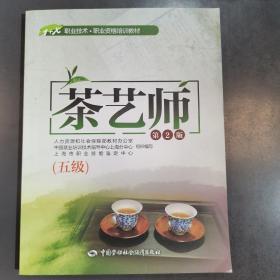 茶艺师(五级 第2版)