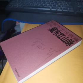 藏东红山脉:马丽华走过西藏纪实(2007修订版)
