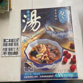 老火靓汤·营养温补:冬
