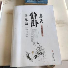 老氏静卧养生法:理法研究及工夫传习