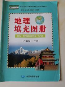 初中 地理填充图册 八年级 下册