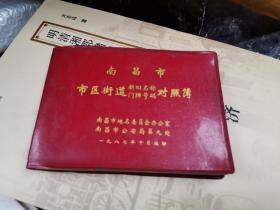 老南昌文献:南昌市市区街道新旧名称门牌对照簿。保留了大料万寿宫改造前的街巷名称。