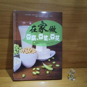 健康爱家系列:在家做豆腐豆浆豆花