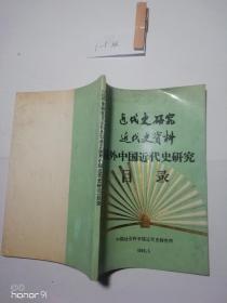 近代史研究近代史资料国外中国近代研究史目录