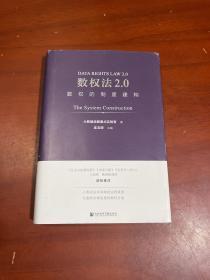 数权法2.0:数权的制度建构
