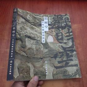 岩·时·空:云冈石窟空间艺术