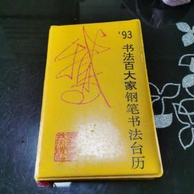 1993年书法百大家钢笔书法台历