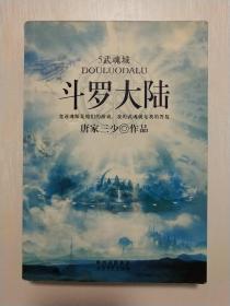 斗罗大陆5·武魂城