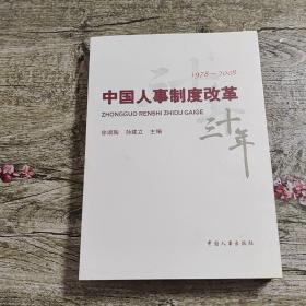 中国人事制度改革三十年(1978-2008)