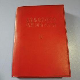 毛主席论教育革命 马恩列斯论教育(196864开,红塑封,有林提一面)