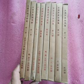 中国历史地图集 8册全【精装本 蝴蝶装】带套函 私藏 未翻阅 品相好