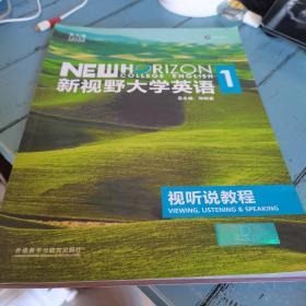 新视野大学英语视听说教程1