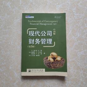 现代公司财务管理(第2版)(中国版)/21世纪经管权威教材