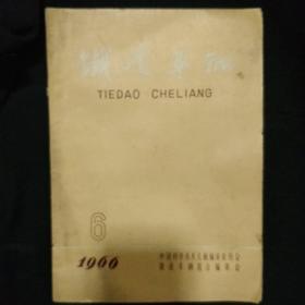 《铁道车辆》1966年 第6期 有文化大革命文章 铁道联合委员会编辑 稀见刊物 私藏 书品如图