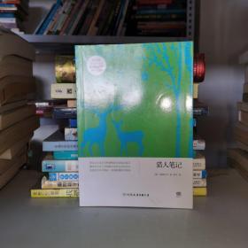 猎人笔记(中小学生必读世界名著系列丛书)