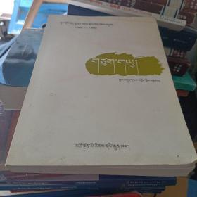 绿松石藏文
