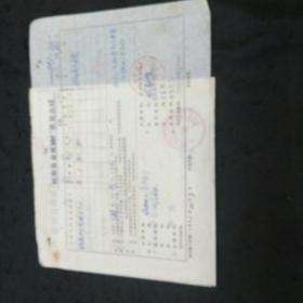 茶专题收藏:1980年临安县藻溪花茶厂向杭州农业机械厂购买制茶设备贸易供货合同、及藻溪公社革命委员会介绍信