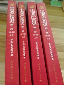 中国共产党历史:第一卷(1921—1949)(全二册)(第二卷):(1949-1978)(全二册)