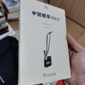 中国烟草的世界(商务印书馆一版一印)