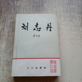 刘志丹 上卷(1979年1版1印)