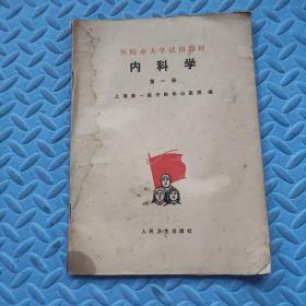医院办大学试用教材:内科学(第一册)(带毛主席语录