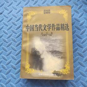 中国当代文学作品精选:1949~1999.杂文卷