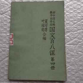 国文百八课〈第四册〉