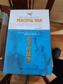 和平的战争