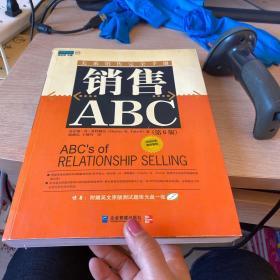 销售ABC:关系销售完全手册