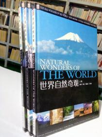 世界自然奇觀:上中下三冊