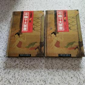 中国十大禁书:红楼梦(上下册)